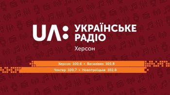 Українське радіо. Херсон