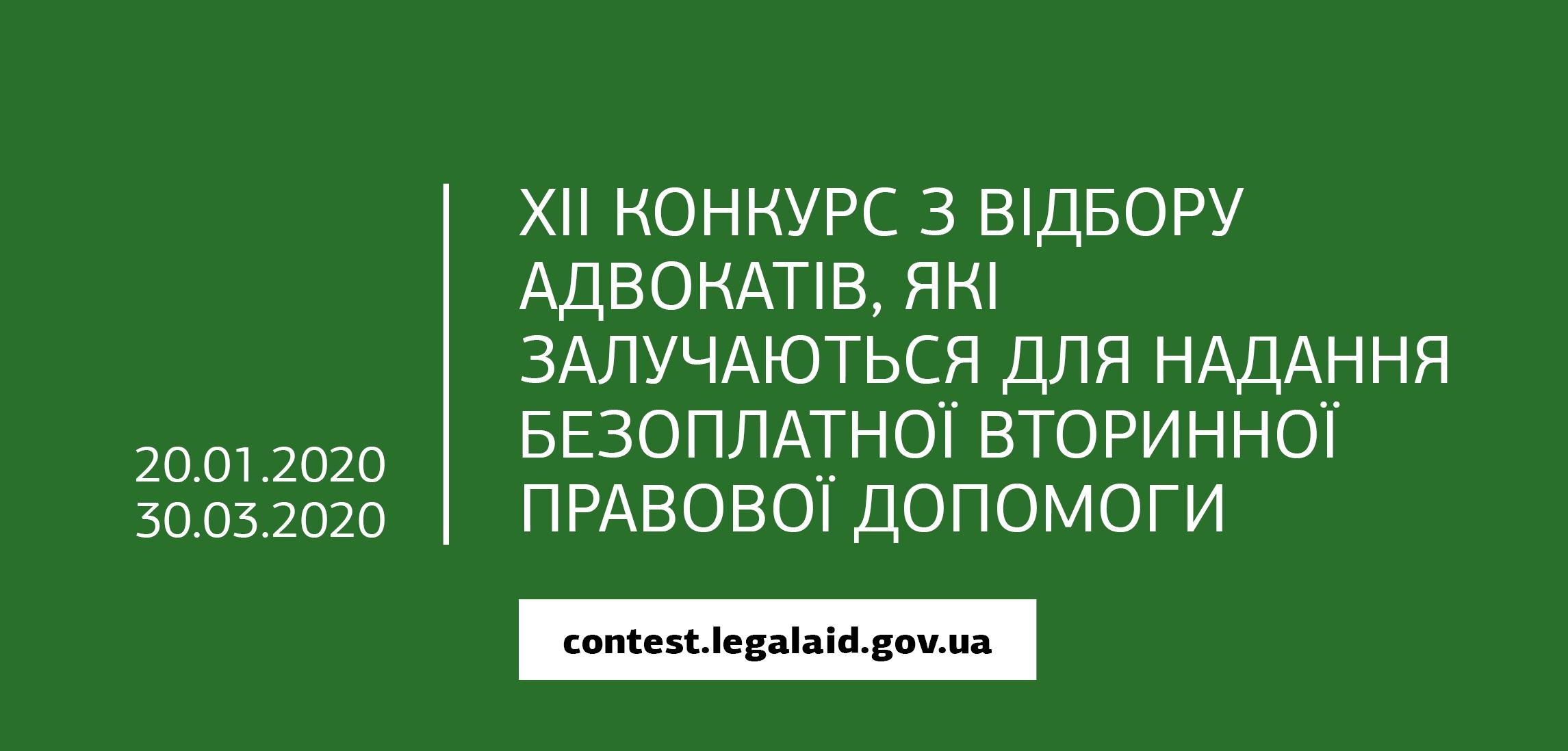 Щодо конкурсу з відбору адвокатів, які залучаються для надання безоплатної вторинної правової допомоги