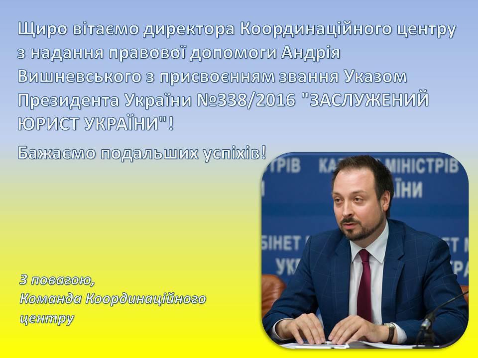 Презентация Вишневский поздравление